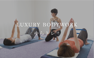 LUXURY BODYWORK ゆらトレ®